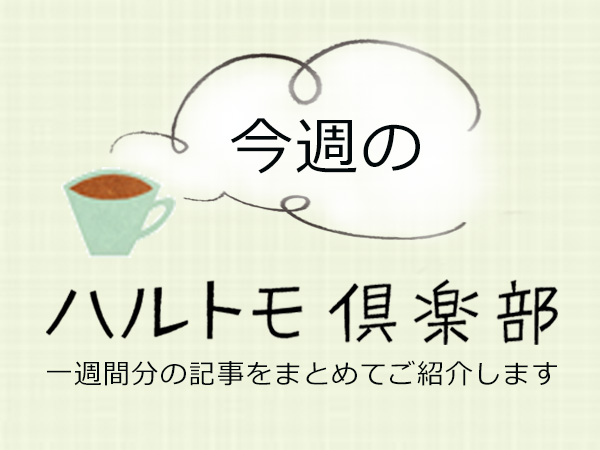 「ハルトモ倶楽部」まとめ(2019年5月3週目分)