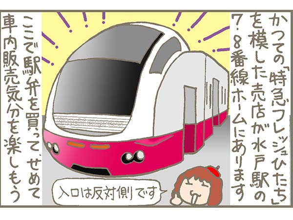 水戸駅ホームの売店
