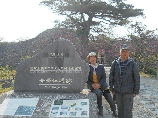 夫婦で沖縄へ