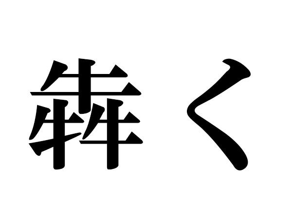 なんて 読む 漢字