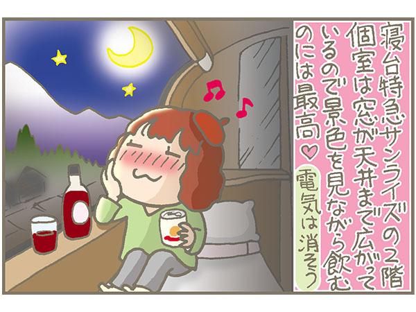 YASCORN讃岐電車