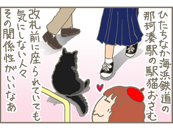 ひたちなか海浜鉄道の那珂湊駅の駅猫