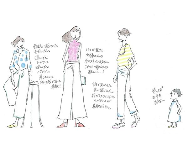 低身長ファッション ウエストイン