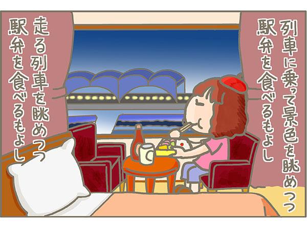 YASCORN箱根旅