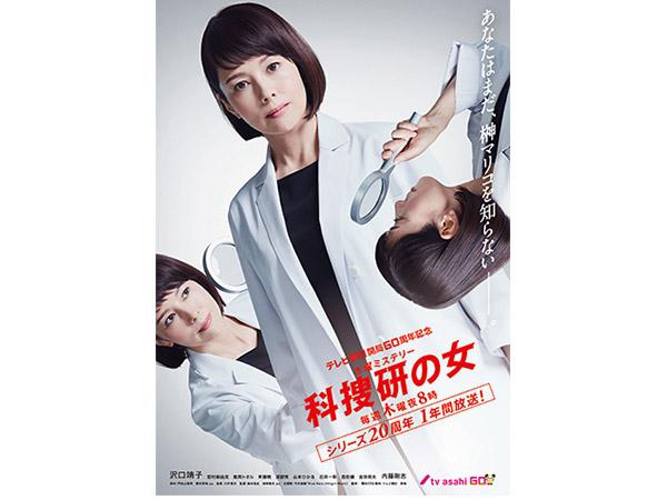 2020年3月19日(木)夜8時より最終回スペシャルを放送予定の「科捜研の女」