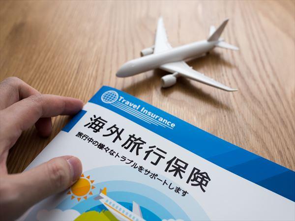 お得な海外旅行保険の入り方