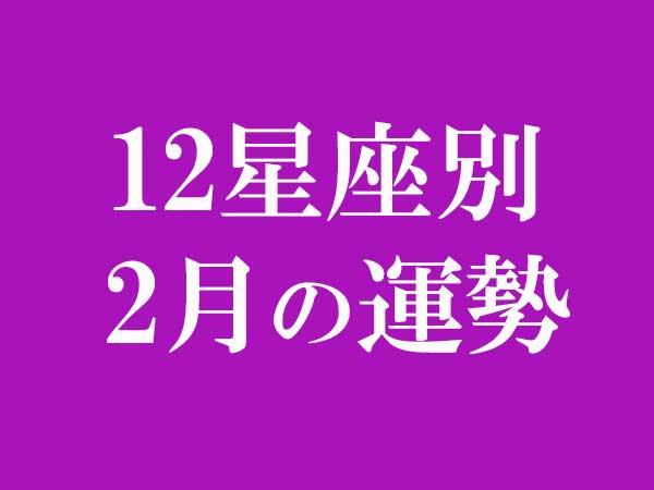 2020年2月】今月の 12星座別運勢&無料占い | ハルメク暮らし