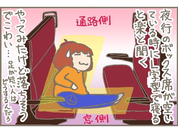 夜行のボックス席で快適に寝る方法