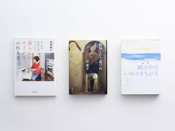 岸惠子著『孤独という道づれ』他