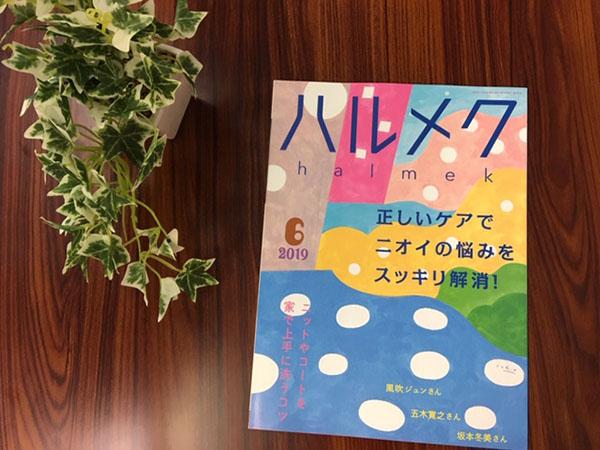 ハルメク6月号最新号紹介