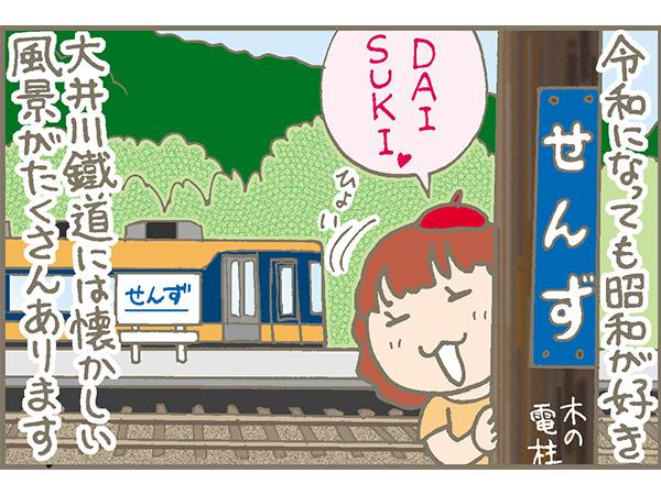 動く鉄道博物館・大井川鐵道で行く!絶景旅(後編)