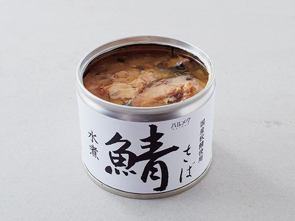 ハルメクのサバ缶
