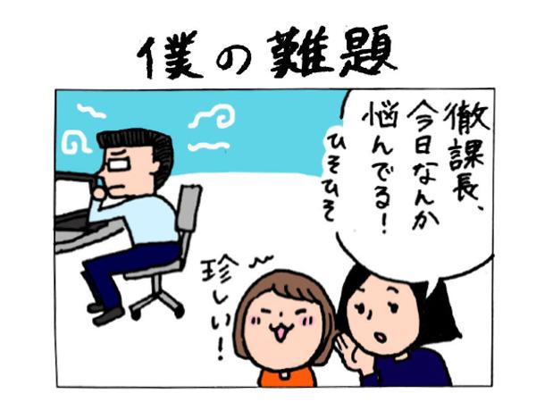 インナー課長徹の四コマ漫画