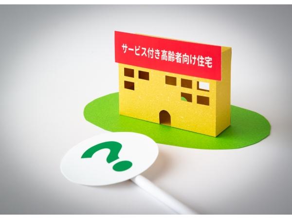 東京23区内の大規模老人施設(サ高住)を見学!