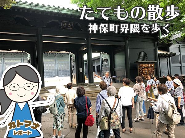 ハルメク「たてもの散歩」であるく神田界隈