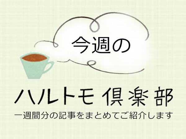 「ハルトモ倶楽部」まとめ(2019年6月4週目分)