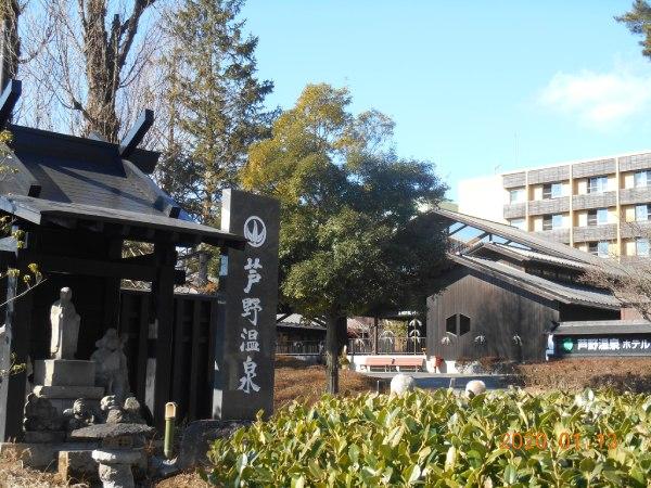 芦野温泉の旅