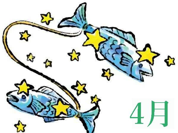 魚座・2020年4月の無料運勢占いをお届けします。全体運&総合運や健康&美容運から、気になる仕事&金運、恋愛&愛情運までチェックしてみましょう!