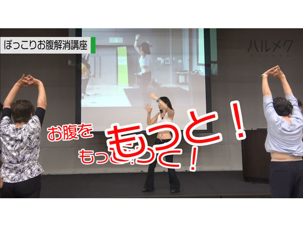 植森美緒さんのぽっこりお腹解消講座で腹やせに成功!