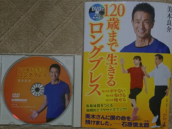 美木良介著『120歳まで生きるロングブレス』(幻冬舎刊)