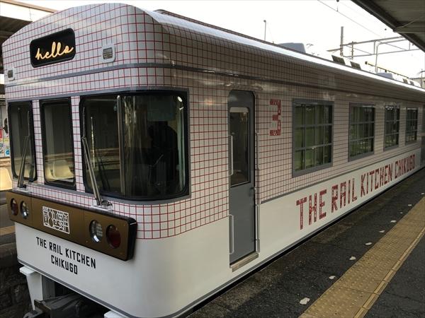 ザ レールキッチン チクゴ(THE RAIL KICHEN CHIKUGO)(西日本鉄道)