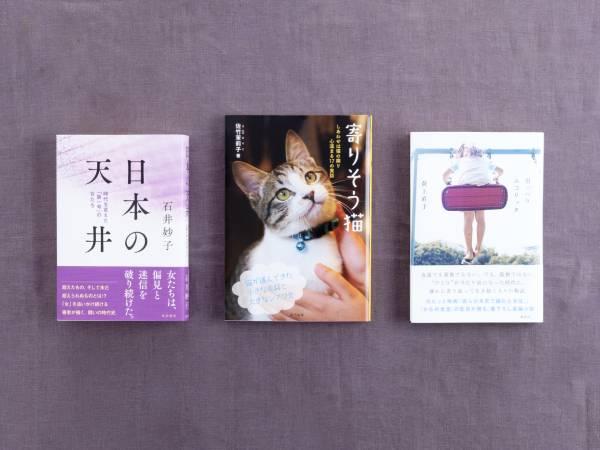 『寄り添う猫』 ほか新刊情報