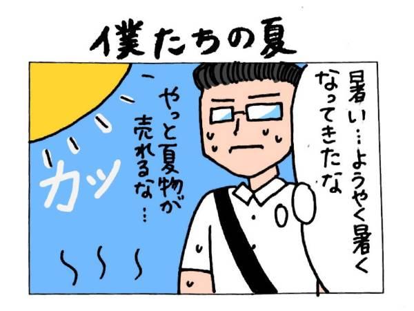 インナー課長徹が行く~僕たちの夏~