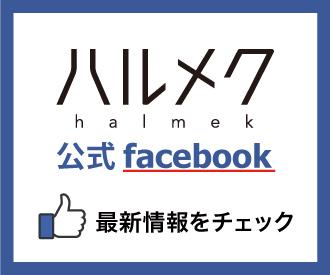 ハルメク公式facebook