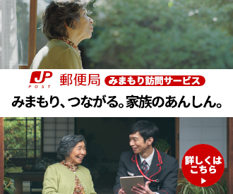 日本郵便 みまもり訪問サービス