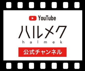 You Tubeハルメク公式チャンネル