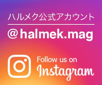 instagramハルメク公式アカウント