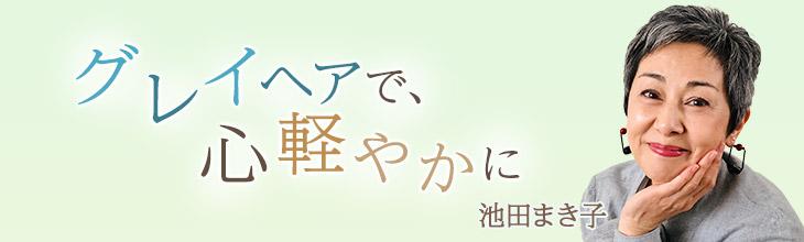 池田まき子