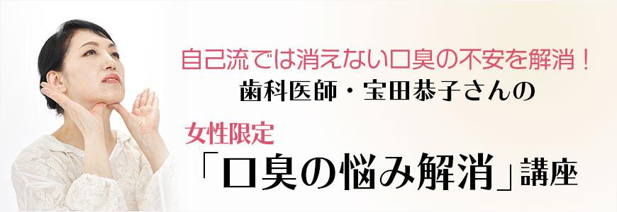 女性限定・宝田恭子さんのお口ケア講座