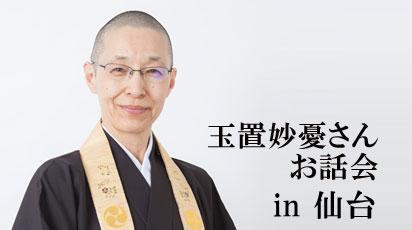 玉置妙憂さんお話会in仙台