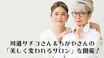 川邉サチコさん&ちがやさんのヘア、メイク、ファッションのトータル変身サロン