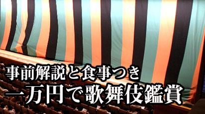 一万円で歌舞伎鑑賞