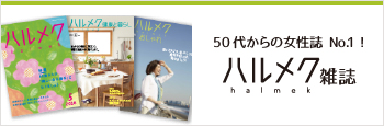 50代からの女性誌 No.1! ハルメク雑誌 halmek