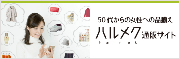 50代からの女性への品揃え ハルメク通販サイト halmek