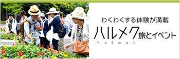 わくわくする体験が満載 ハルメク旅とイベント
