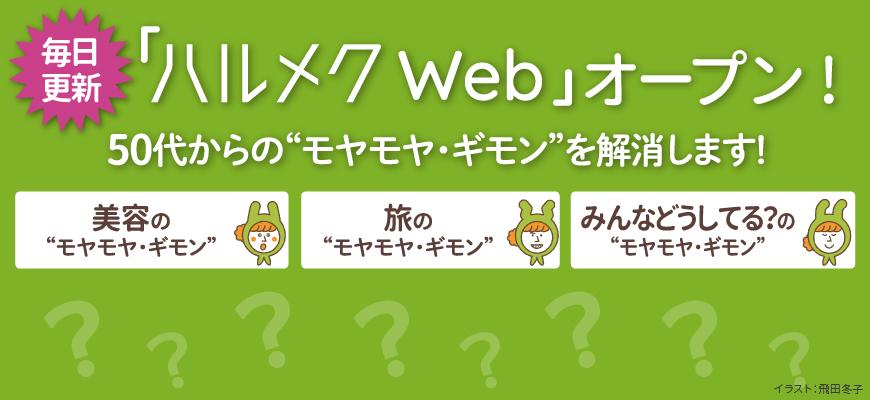 ハルメクの新しいサイト ハルメクWEBがオープン!!