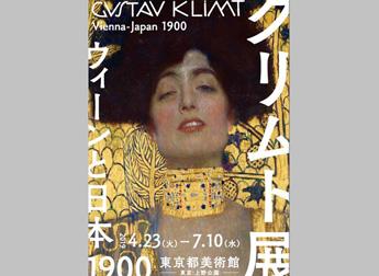 東京都美術館「クリムト展」5組10名様ご招待