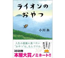 小川糸さんのサイン入り『ライオンのおやつ』5名様