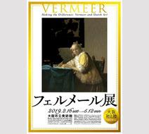 大阪市立美術館 「フェルメール展」 招待券50名様