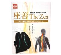 座り方を改善できる「座善 The Zen」3名様