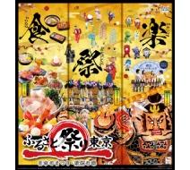 「ふるさと祭り東京2020」招待券を5組10名様に