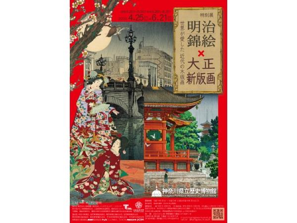 特別展「明治錦絵×大正新版画」5組10名様